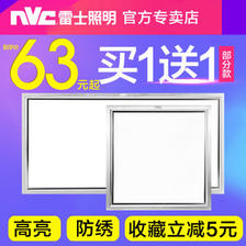 ¥59包邮 雷士照明(nvc-lighting) 集成吊顶led灯 16W 30*30cm